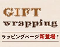 ラッピング特集ページ登場!