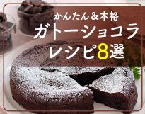 ガトーショコラ8選!