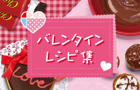 ▲ バレンタインレシピならこちら! ▲