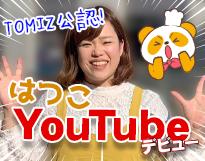 はつこYoutubeデビュー!