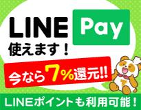 LINE Payが使えます!