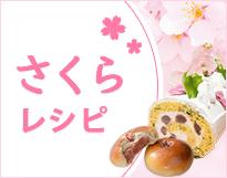 春を先取り桜レシピ!