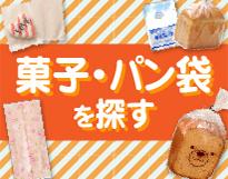 菓子・パン袋を探す