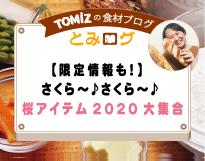 桜アイテム2020大集合!