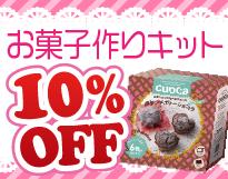 お菓子作りキット10%OFF