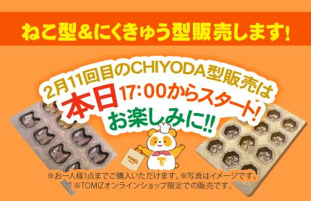 ▲ 本日はCHIYODA型販売予定日!   ▲