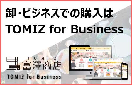 卸専用サイト!TOMIZ for Business!