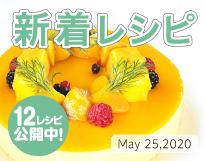 お料理レシピ公開! 次回は6/1