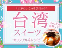 【新着】かんたん台湾レシピ!