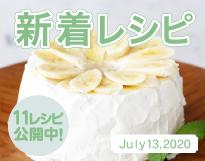 新着レシピ公開! 次回は7/20