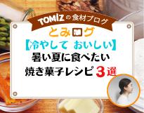 夏のひんやり焼き菓子レシピ!