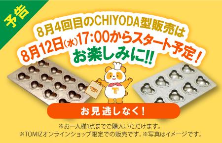 次回のCHIYODA型販売予定はこちら!