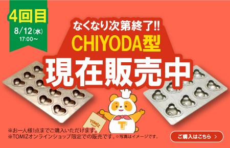 ▲ CHIYODA型、現在販売中! ▲