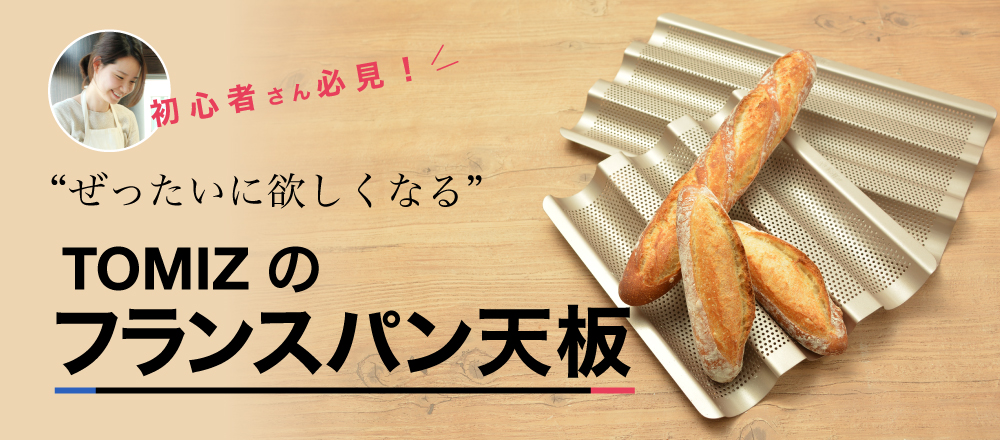 フランスパン天板
