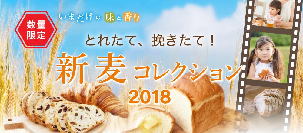 新麦コレクション2018
