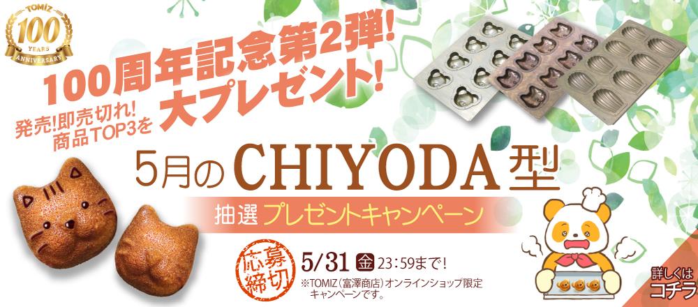 CHIYODA型プレゼント