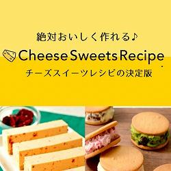 絶対美味しく作れる!チーズケーキレシピの決定版