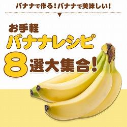 バナナレシピ大集合!!
