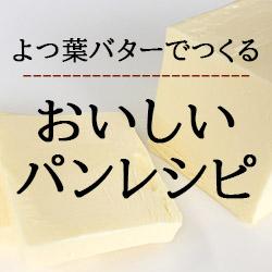 よつ葉バターでつくるおいしいパンレシピ