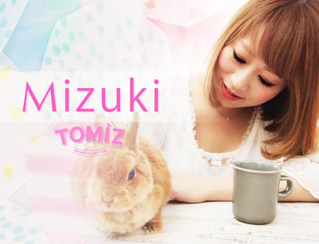 MIZUKI さん